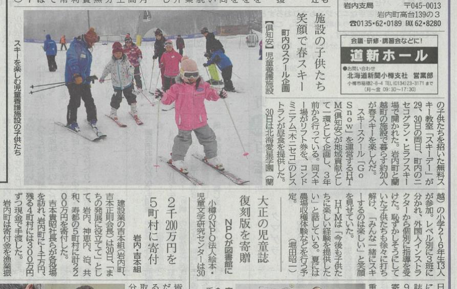 Orphan Ski Day On Newspaper 2017