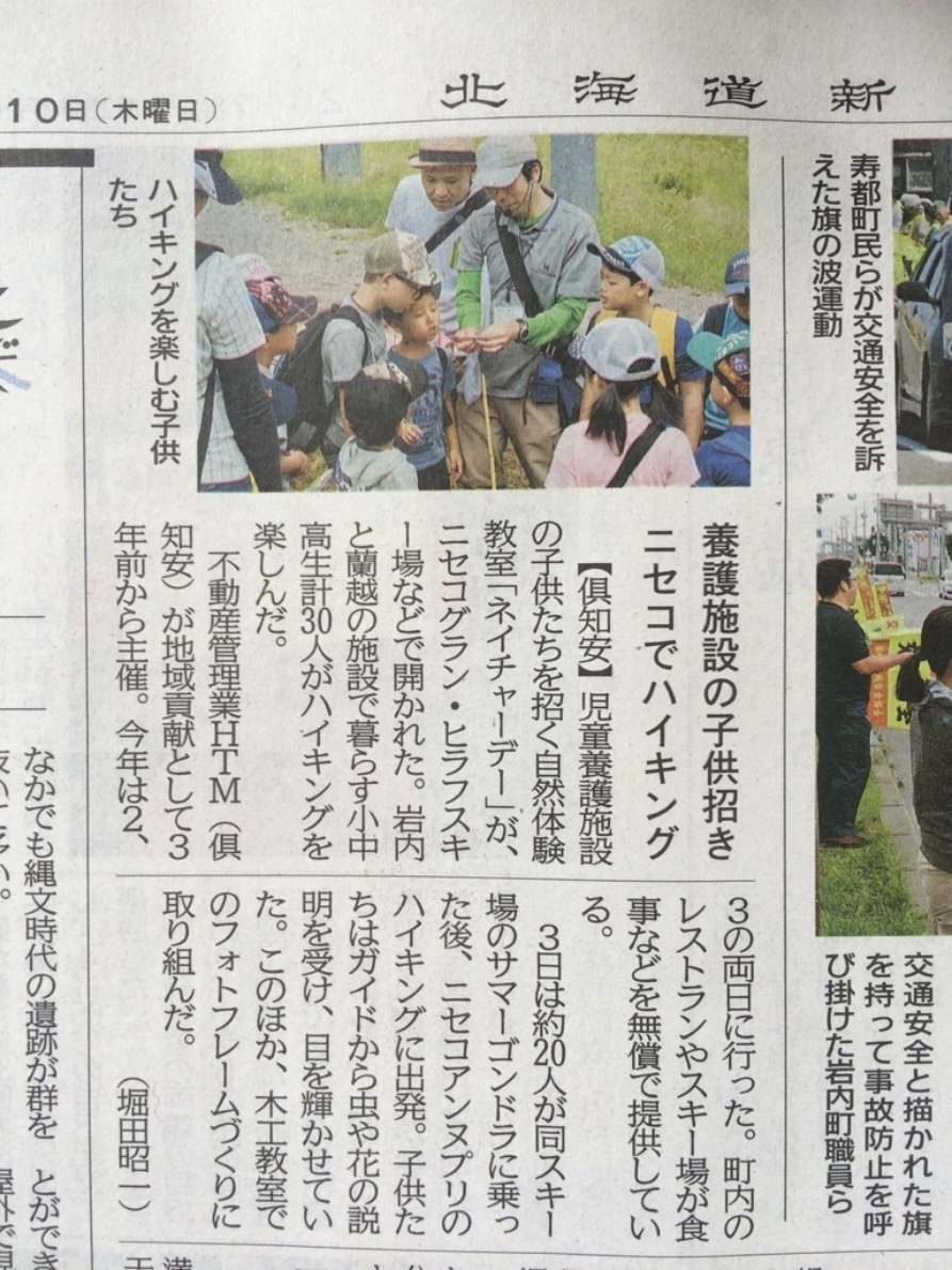 Orphan Nature Day Newspaper